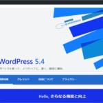 WordPressでテーマをインストールする方法をご紹介【初心者向け】